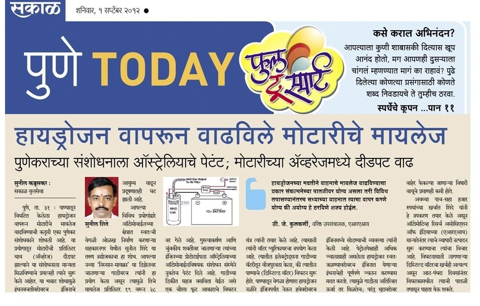 sakal paper Sakal media group is one of the fastest growing and one of the largest media groups in india, reaching more than 12 million people daily in india and across the world sakal has many popular and niche publications such as sakal newspaper, sakal times newspaper, agrowon newspaper, saptahik sakal magazine, tanishka magazine, premier magazine, nie .